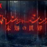 Netflixオリジナルドラマ「ストレンジャー・シングス 未知の世界シーズン1」を観てみた