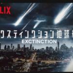 Netflix「エクスティンクション 地球奪還」ネタバレ・感想