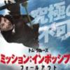 映画『ミッション:インポッシブル フォールアウト』感想レビュー ※ネタバレ有