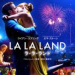映画『ラ・ラ・ランド』あらすじ・感想レビュー・ネタバレ